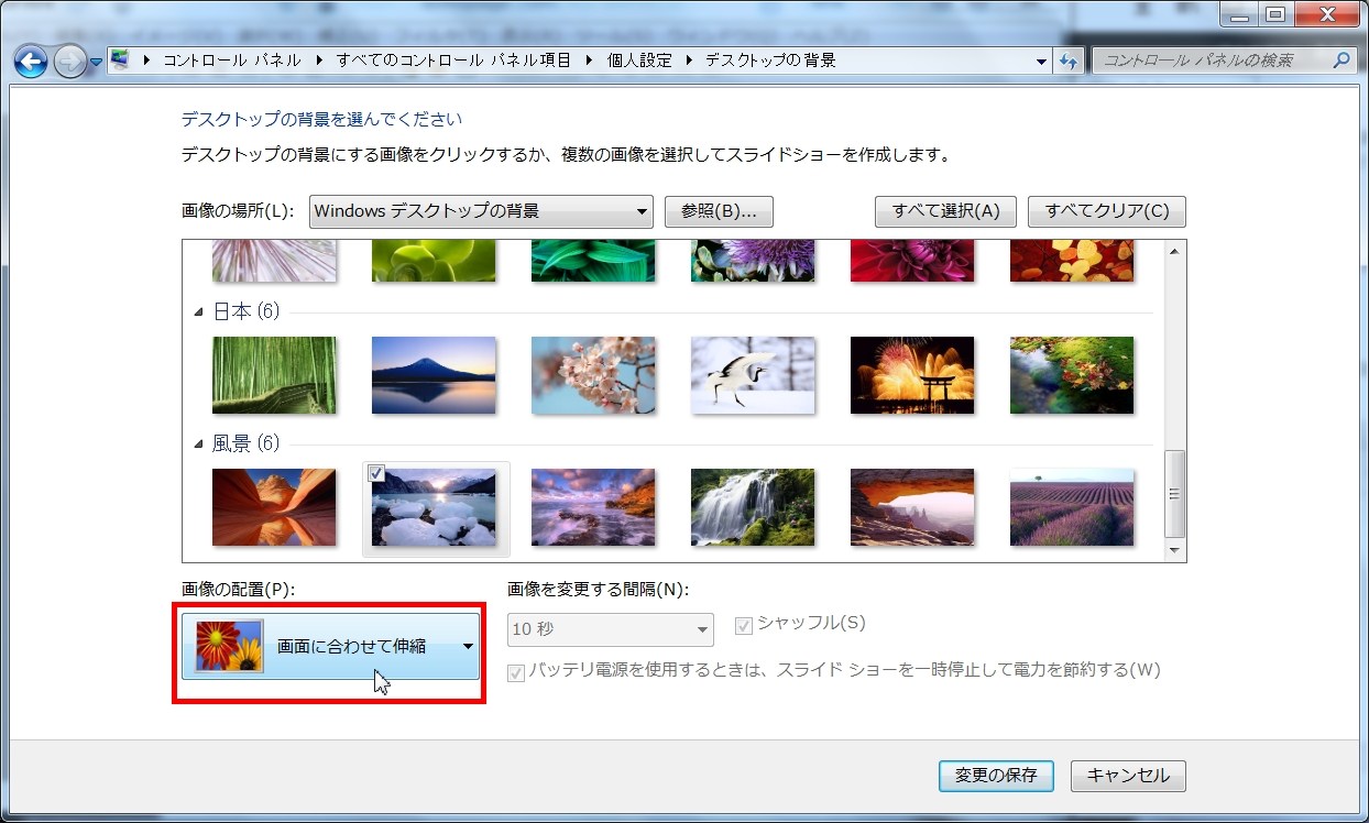 Windows7サポート終了 壁紙が黒くなるのを元に戻す方法 あおのページ
